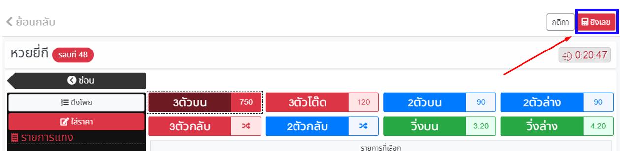 huay thai